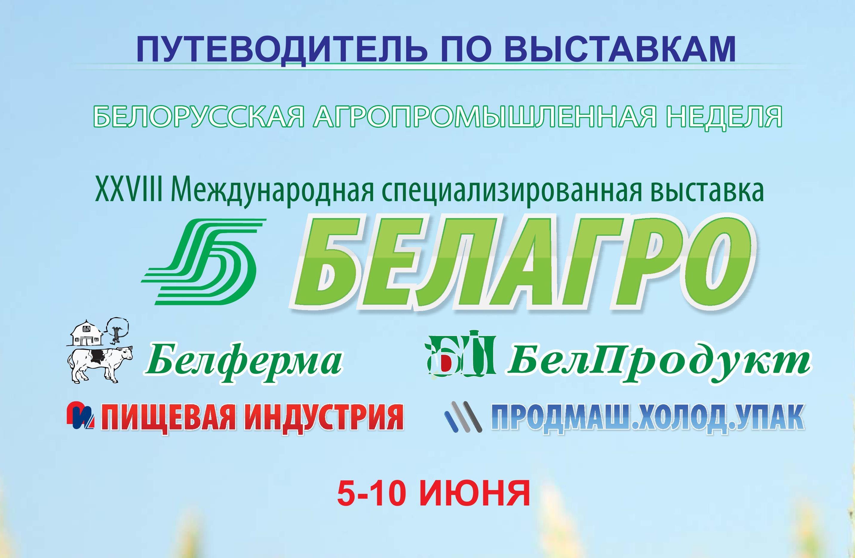Выставка «Белагро»